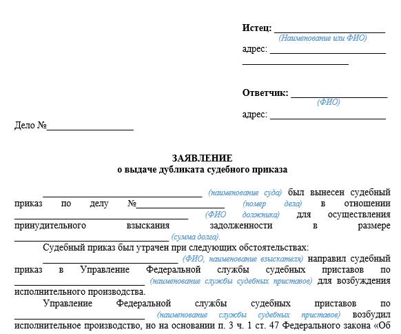 образец заявления о выдаче дубликата судебного приказа (исполнительного листа)