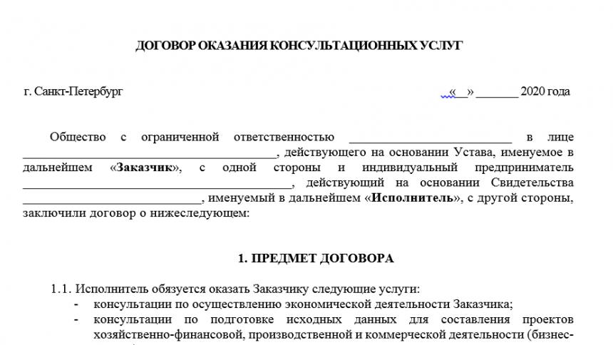 договор консалтинговые бухгалтерские услуги